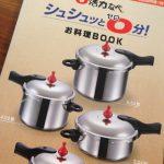 電子レンジと圧力鍋で、「時短料理」研究中。おすすめ料理 〜圧力鍋編〜