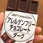 乳アレルギーでも食べられる!アレルギーフリーのチョコレート